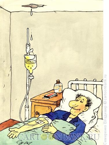 Карикатура: Капельница, Семеренко Владимир