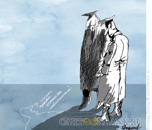 Карикатура: Права жертвы, Богорад Виктор