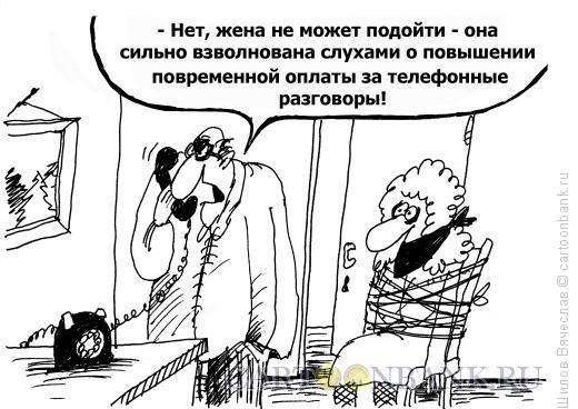 Карикатура: Скупердяй, Шилов Вячеслав