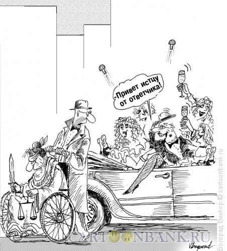 Карикатура: Истец и ответчик, Богорад Виктор