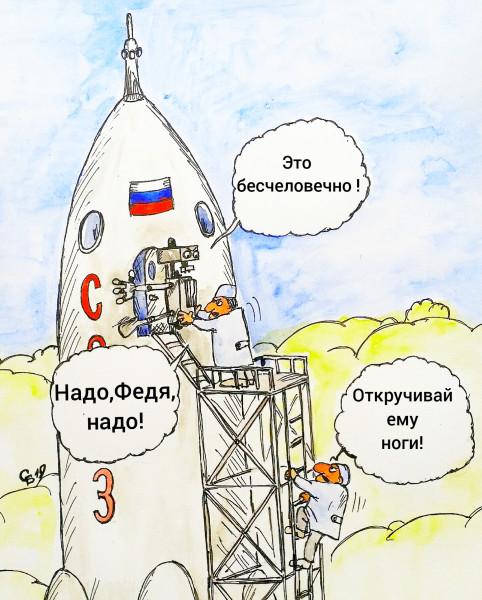 Карикатура: Освоение космоса, Serrega