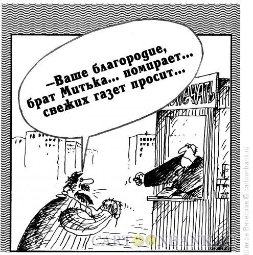 Карикатура: Свежие газеты, Шилов Вячеслав