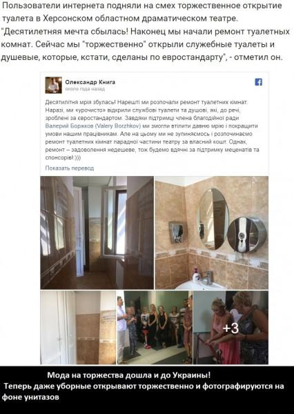 Мем: На Украине тоже любят отмечать открытие чего-либо...