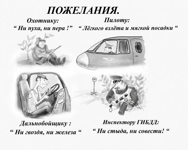 Карикатура: Пожелания, Владимир Силантьев