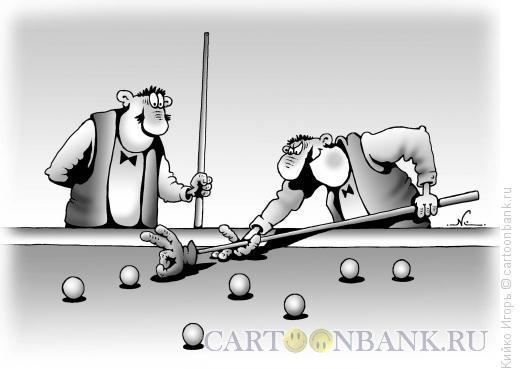 Карикатура: Бильярд, Кийко Игорь