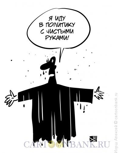 Карикатура: Чистые руки, Иорш Алексей