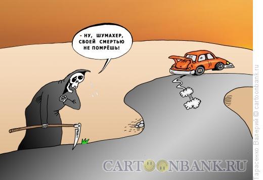 Карикатура: Приличная скорость, Тарасенко Валерий