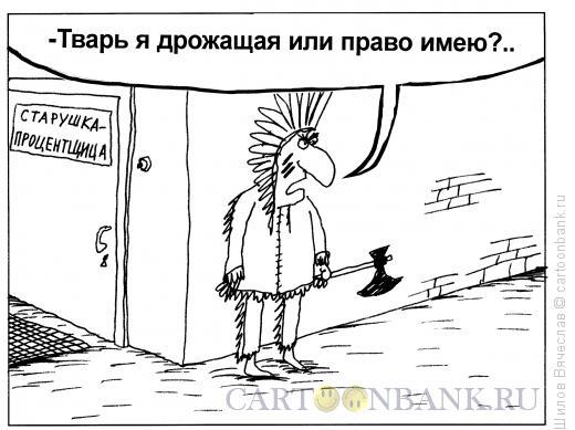 Карикатура: Привет Достоевскому, Шилов Вячеслав
