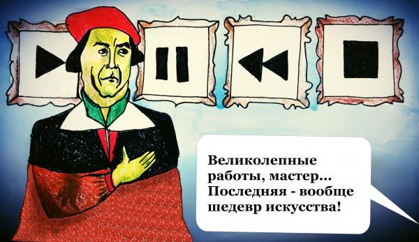Карикатура: Признание Малевича., Игорь Ващук и Юлия Венгрин