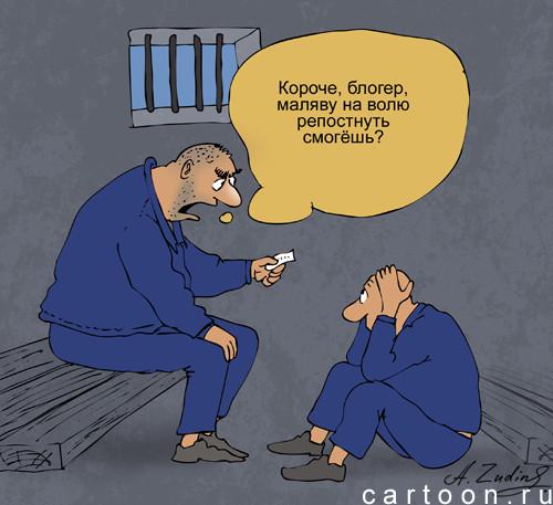 Карикатура: Блогер в неволе, Александр Зудин