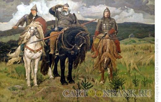Карикатура: большая тройка, Кокарев Сергей