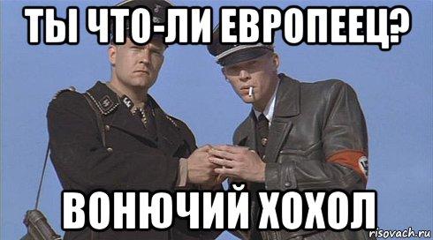 Мем: Не берут хохлов в ес(((, Максим Камерер