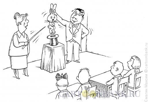 Карикатура: Урок зоологии, Смагин Максим