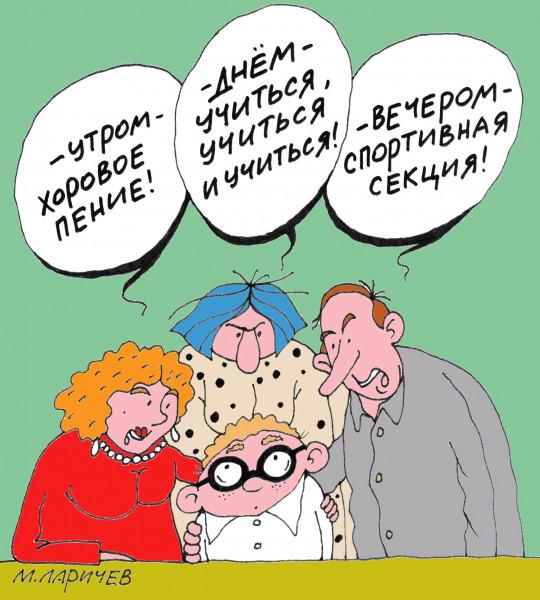 Карикатура: Детство, Михаил ларичев