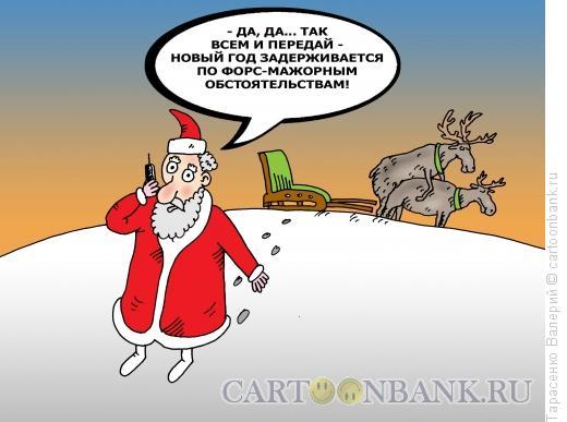 Карикатура: Форс-мажор, Тарасенко Валерий