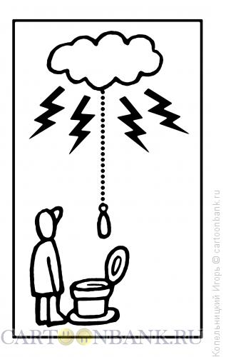 Карикатура: гроза в туалете, Копельницкий Игорь