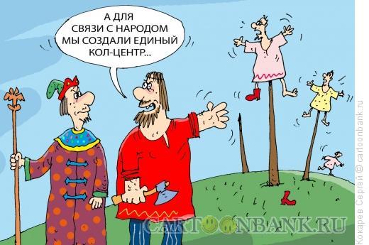 Карикатура: кол-центр, Кокарев Сергей