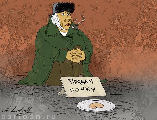 Карикатура: он же Жора,.. он же Гоша..., Александр Зудин