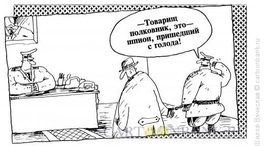 Карикатура: Шпион, пришедший с голода, Шилов Вячеслав