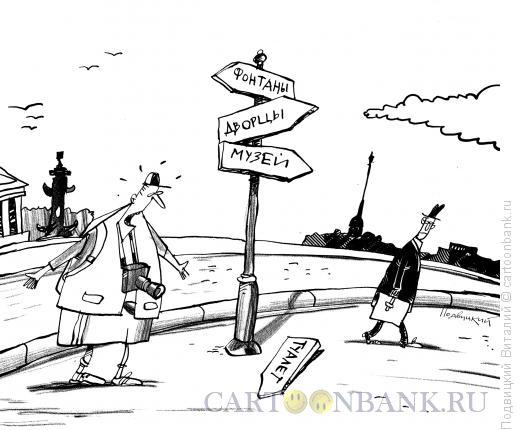 Карикатура: туалета нет, Подвицкий Виталий