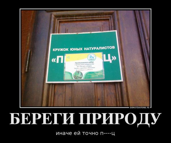 """Мем: Кружок юных натуралистов """"Птенец"""", г. Одесса. Всё нормально, чего вы..., Ю"""