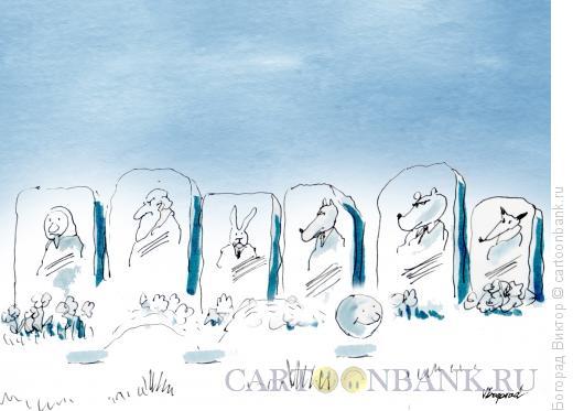 Карикатура: Кладбище, Богорад Виктор