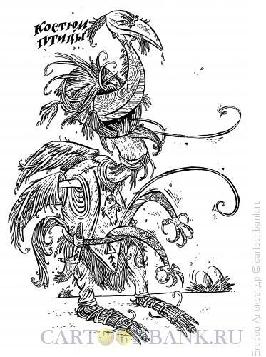 Карикатура: Костюм птицы, Егоров Александр