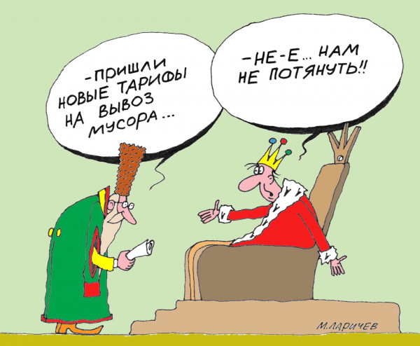 Карикатура: Мусор, Михаил ларичев