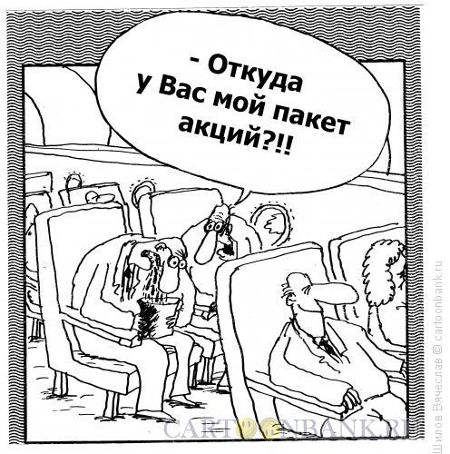 Карикатура: Пакет акций, Шилов Вячеслав