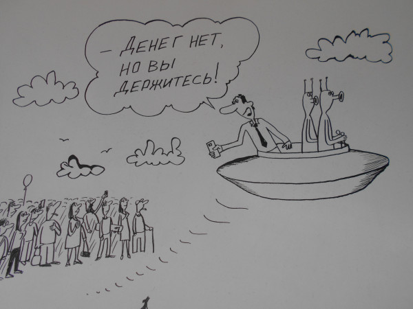 Карикатура: Послание народу, Петров Александр