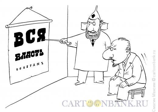 Карикатура: Революционное зрение, Смагин Максим