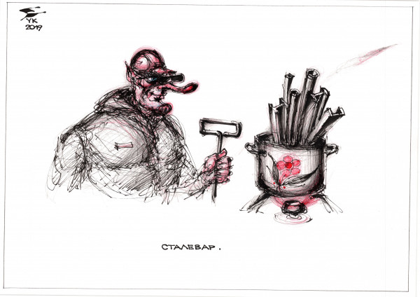 Карикатура: Сталевар ., Юрий Косарев