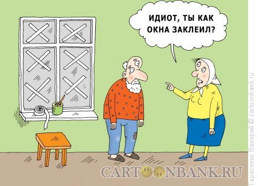 Карикатура: Ветеран у окна, Тарасенко Валерий