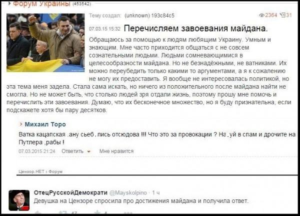 Мем: Достижения Майдана., Максим Камерер