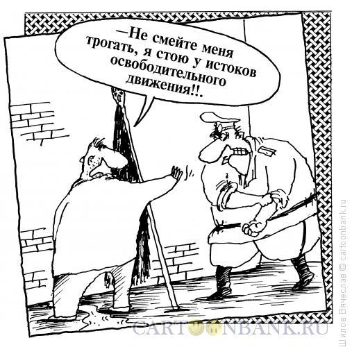 Карикатура: Истоки, Шилов Вячеслав