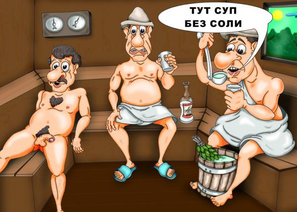 Карикатура: С легким паром, Дмитрий Субочев
