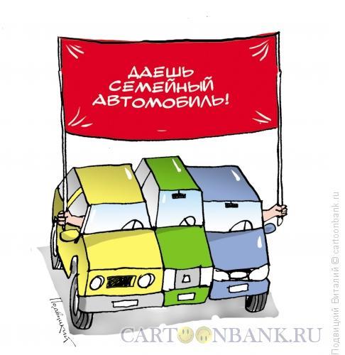 Карикатура: Семейный автомобиль, Подвицкий Виталий