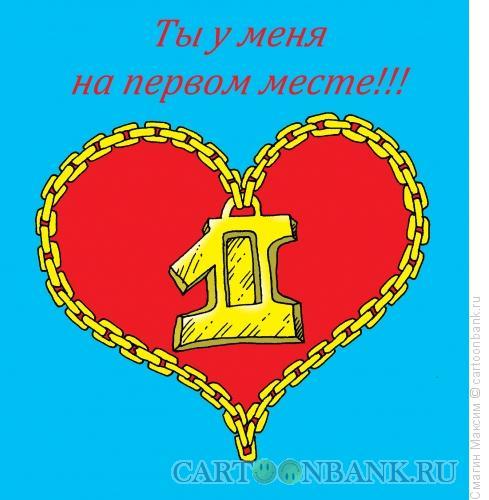Карикатура: Валентинка Медаль, Смагин Максим