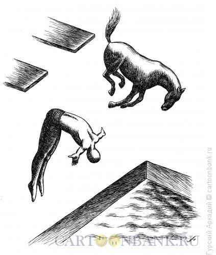 Карикатура: прыгуны с трамплина, Гурский Аркадий