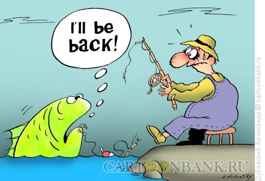 Карикатура: Я вернусь, Дубовский Александр