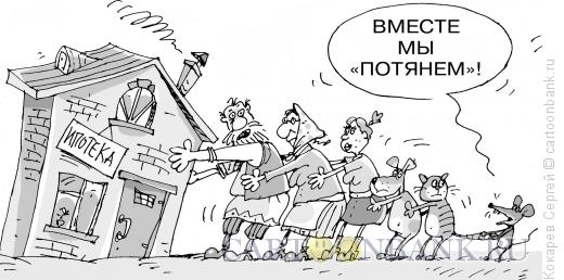 Карикатура: Ипорепка, Кокарев Сергей