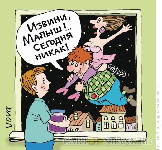 Карикатура: Карлсон занят, Иванов Владимир