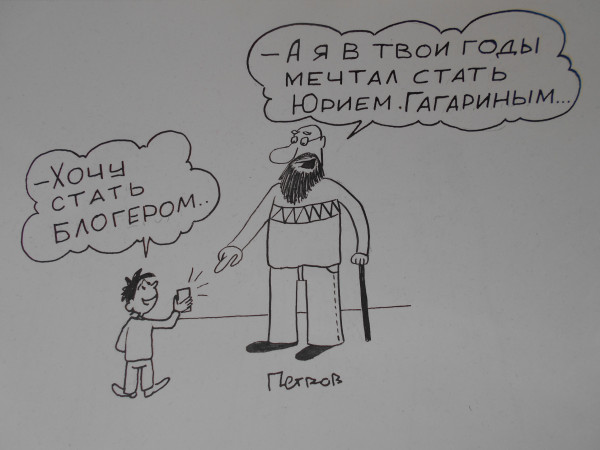 Карикатура: мечта, Петров Александр