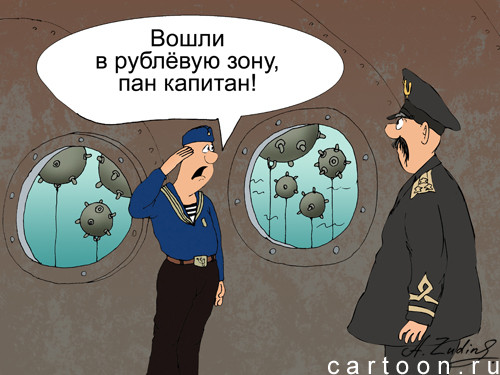 Карикатура: Рублёвая зона, Александр Зудин
