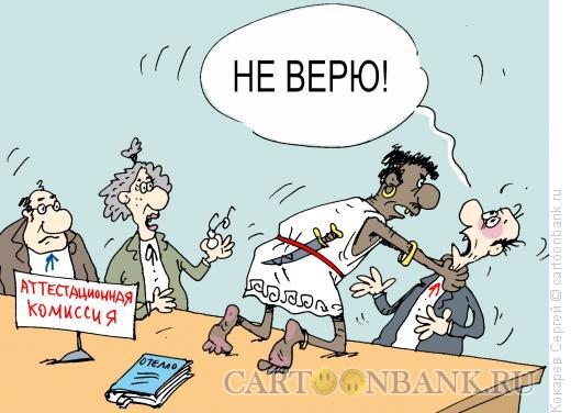 Карикатура: аттестация, Кокарев Сергей