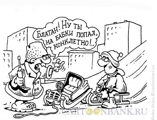 Карикатура: Авария, Кийко Игорь