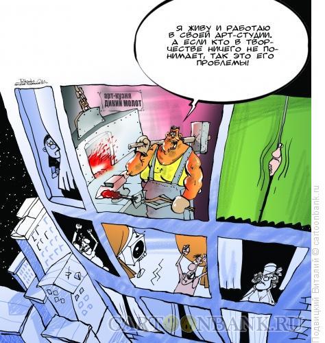 Карикатура: Дикий молот, Подвицкий Виталий
