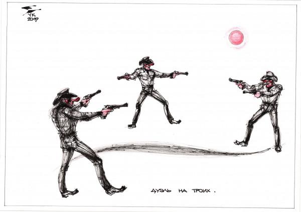 Карикатура: Дуэль на троих ., Юрий Косарев