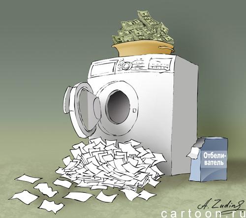 Карикатура: Отмывание денег, Александр Зудин