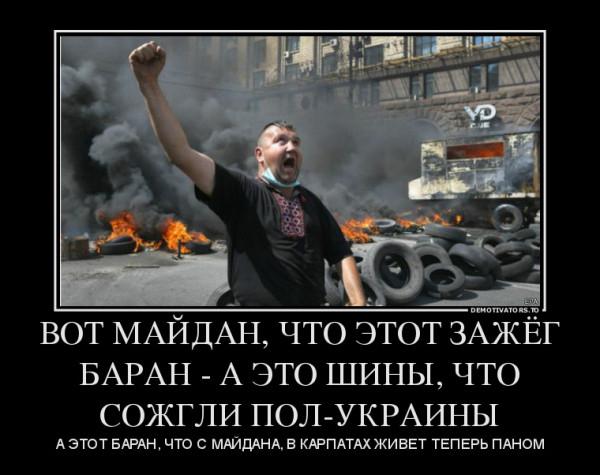 Мем: В доме, который спалил хохол, Максим Камерер